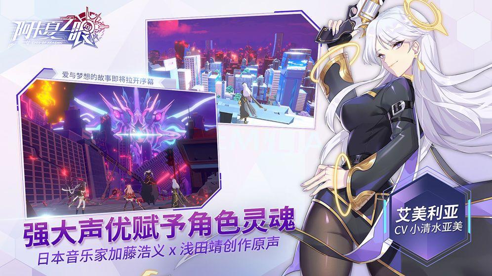阿卡夏之眼官方网站下载正式版游戏图4: