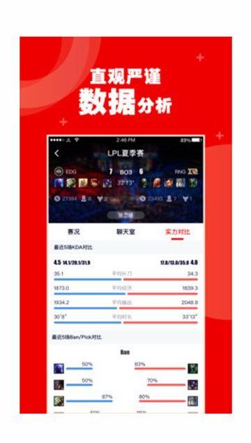 火眼竞技APP手机版下载图1: