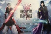 最终幻想勇气启示录大剑配方怎么获得?大剑效果、配方全汇总[图]