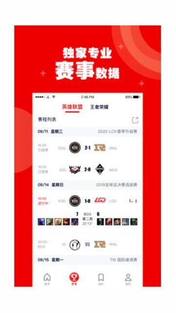 火眼竞技APP手机版下载图3: