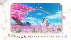 花与剑手游评测:一款古风大型社交游戏图片2