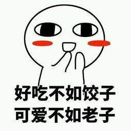 立冬吃饺子表情包动态图片APP下载图1: