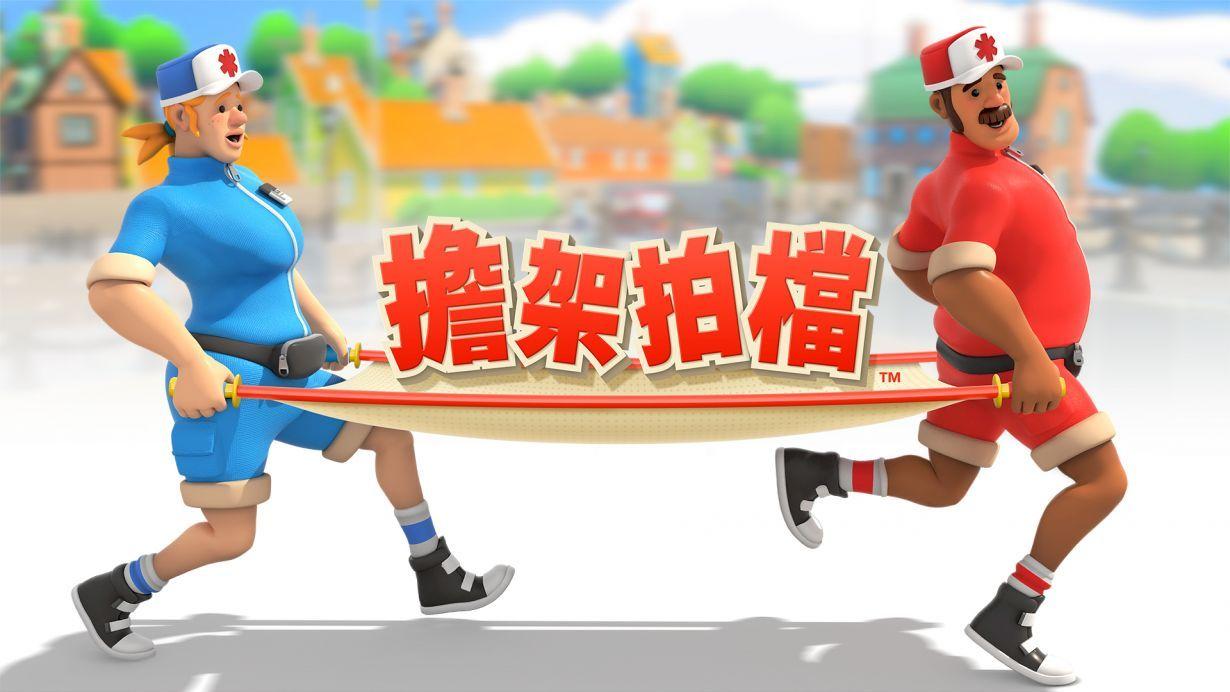 分手救护车游戏免费手机版下载(The Stretchers)图1: