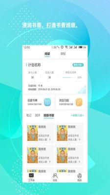 新华共育APP手机版下载图片2