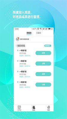 新华共育APP手机版下载图片3