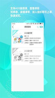 新华共育APP手机版下载图片4