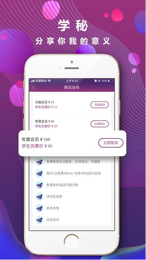 学秘网APP下载手机官方版图3: