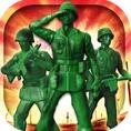 玩具军人3D中文版