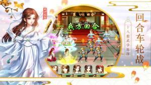 经典武侠超V版手游公益服下载图片2