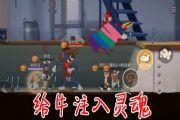 猫和老鼠:牛仔汤姆的斗牛能跑多快?给牛注入灵魂!奔腾起来吧![多图]