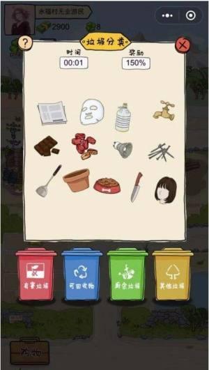 微信小游戏王富贵的垃圾站破解版无限钞票版图片1