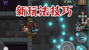 元气骑士:天堂之拳特殊玩法!进图敌人死完?只有它行图片1