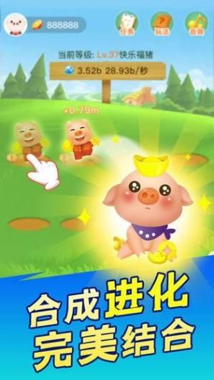 阳光养猪场最新版图4