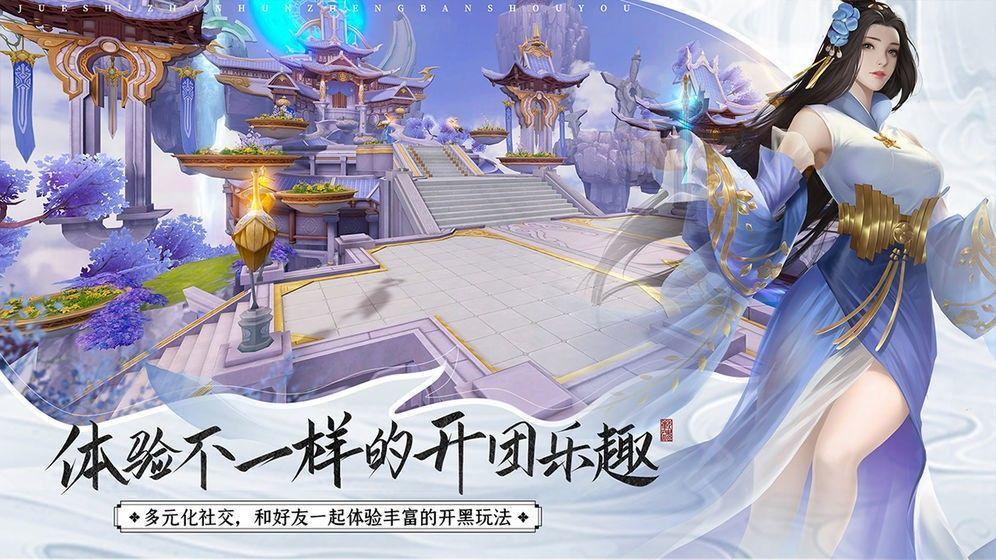玄劍仙云手游官網最新版下載圖片2