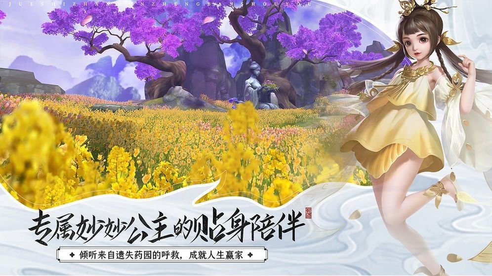 玄劍仙云手游官網最新版下載圖片1
