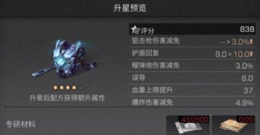 明日之后4星蔚蓝护盾要不要升?4星蔚蓝护盾是否升级解析[视频][多图]图片2