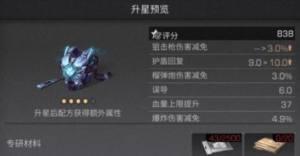 明日之后4星蔚蓝护盾要不要升?4星蔚蓝护盾是否升级解析图片2