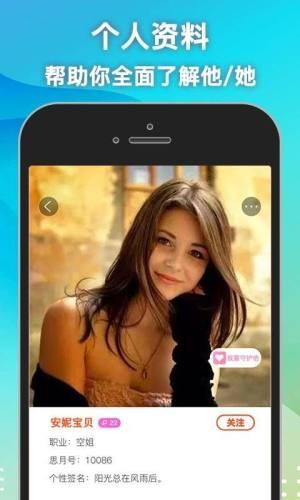 思月社交APP官方手机版下载图片3