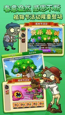 植物塔防战僵尸游戏无敌内购破解版下载图片2