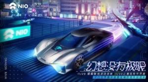 龙族幻想x蔚来EP9超跑活动攻略:幻想没有极限联名活动玩法一览图片2