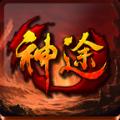王朝神途游戏最新官方