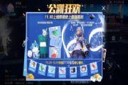 龙族幻想x蔚来EP9超跑活动攻略:幻想没有极限联名活动玩法一览[多图]