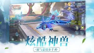 天域寻仙官网图2