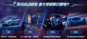 龙族幻想x蔚来EP9超跑活动攻略:幻想没有极限联名活动玩法一览图片5