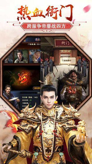 江山当官游戏最新版官网下载图2: