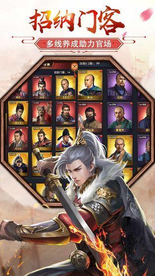 江山当官游戏最新版官网下载图5:
