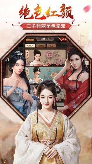 江山当官游戏最新版官网下载图1: