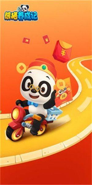 国宝奇旅养熊猫赚钱版图2