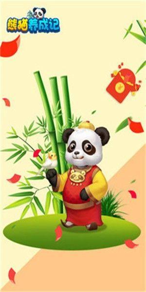 国宝奇旅养熊猫游戏赚钱版手机版图片3