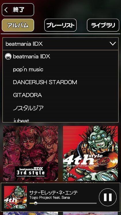 狂热节拍iidx游戏中文免费版图片2