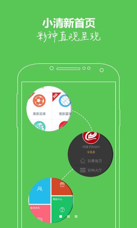 930彩库玄机图APP手机版图1:
