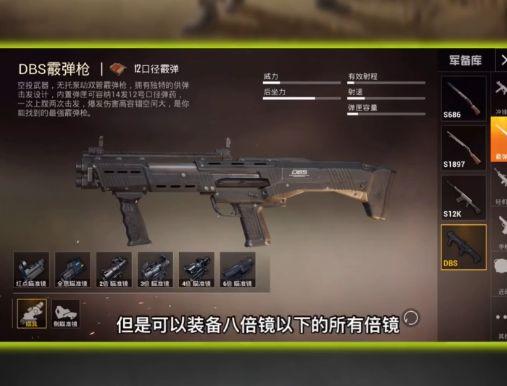 和平精英DBS霰弹枪怎么获得?DBS霰弹枪获取攻略[视频][多图]图片1