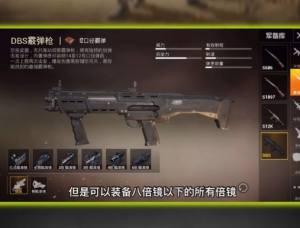 和平精英DBS霰弹枪怎么获得?DBS霰弹枪获取攻略图片1