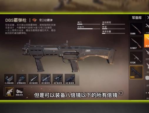和平精英DBS霰彈槍怎么獲得?DBS霰彈槍獲取攻略[多圖]