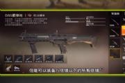 和平精英DBS霰弹枪怎么获得?DBS霰弹枪获取攻略[多图]