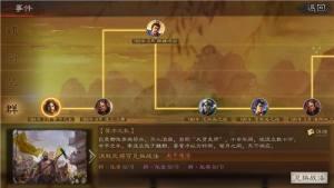 三国志战略版奇谋怎么用?S2新词条奇谋战法效果攻略图片3