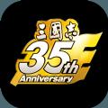 三国志35周年手游官方正版 v1.0