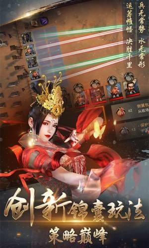 三国志35周年手游官方正版图片2