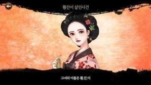 朝鲜名侦探游戏汉化破解版下载图片1