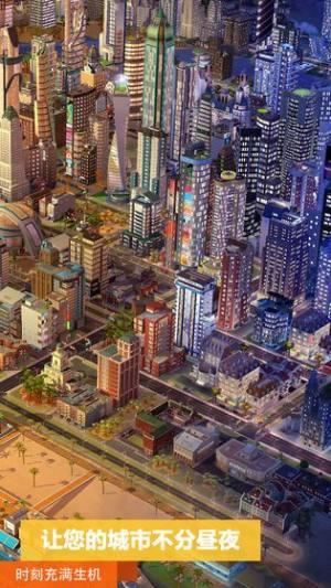 模拟城市8巅峰之城手机版图3