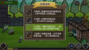 城防乱斗游戏图5