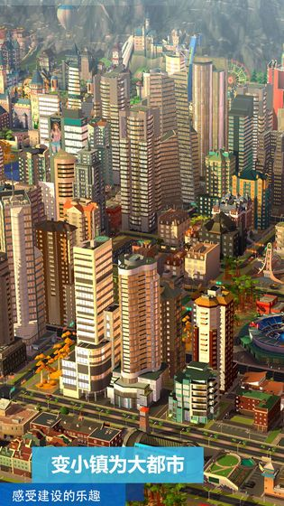 模拟城市8巅峰之城手机版无限金钱修改版图4