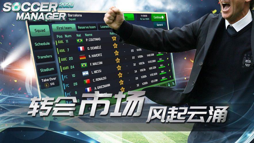 足球经理2020手机内购破解版下载图3: