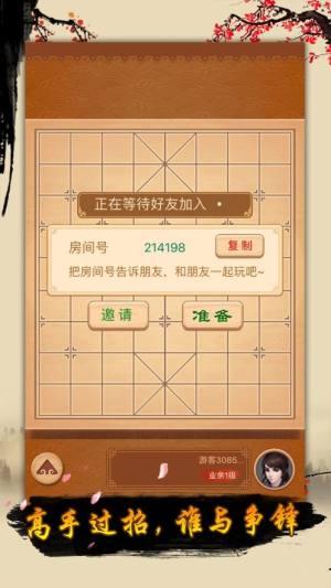 游苑象棋游戏官方正式版图片1