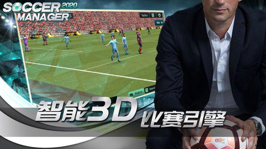 足球经理2020手机内购破解版下载图1: