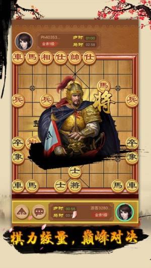 游苑象棋游戏官方正式版图片4